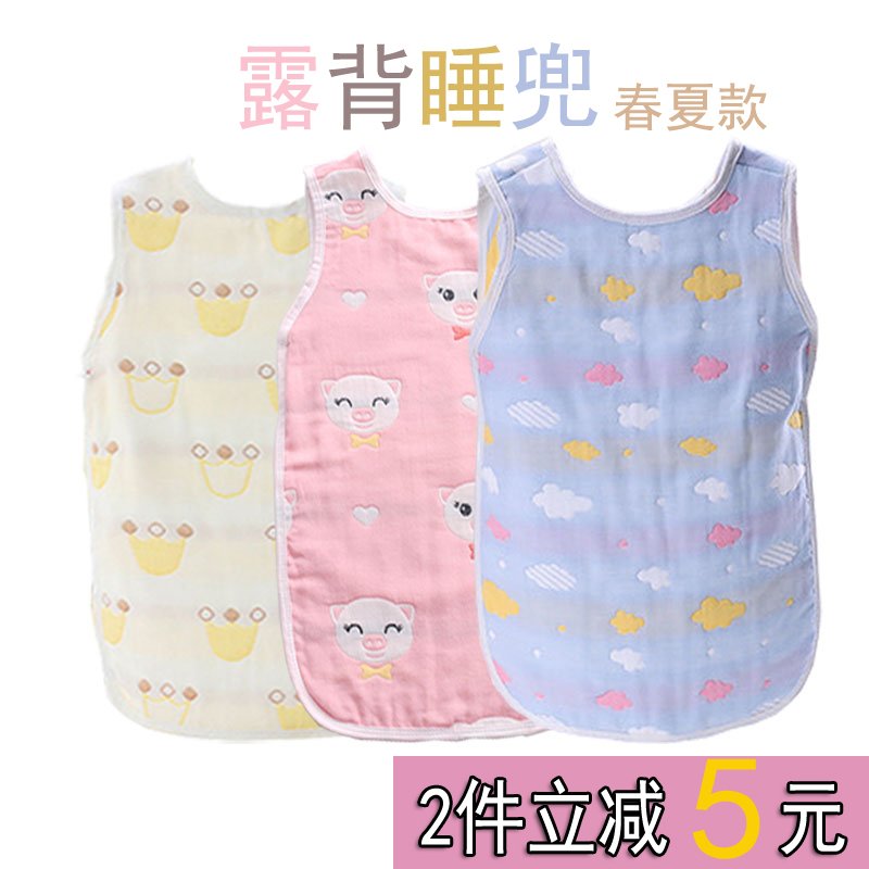 Six layer gauze spring and summer baby belly pocket artifact small, medium and large childrens sleeping bag mushroom vest free thin style