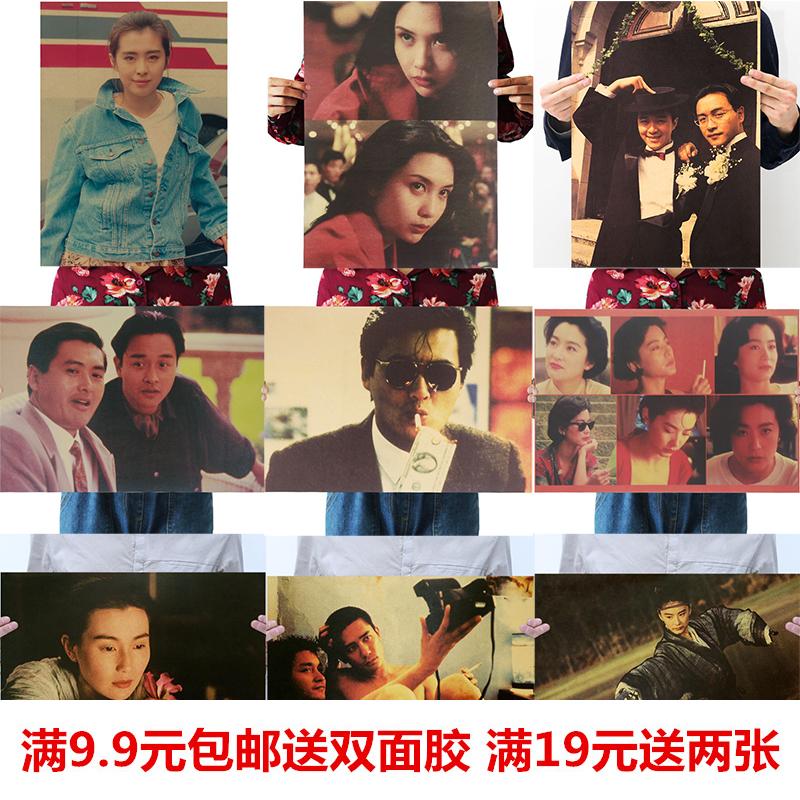 香港明星家卫电影张国荣周星驰大话西游朱茵人物海报宿舍壁纸贴画