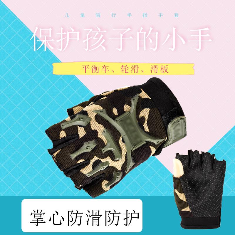 Jedi survival tactical gloves children outdoor sports thin wear-resistant camouflage eating chicken Half Finger Gloves boy special soldier