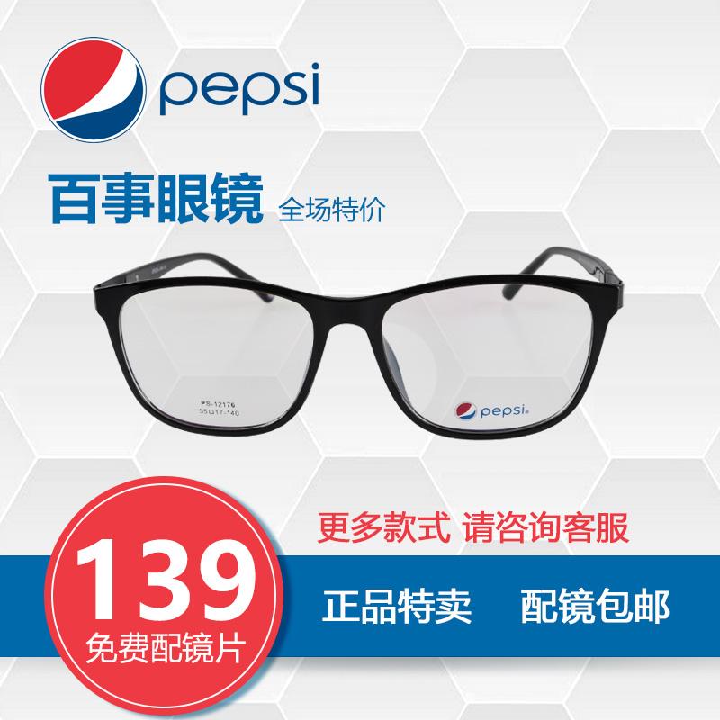 Genuine Pepsi / Pepsi mens and womens myopia glasses frame ps-12012120791208312181