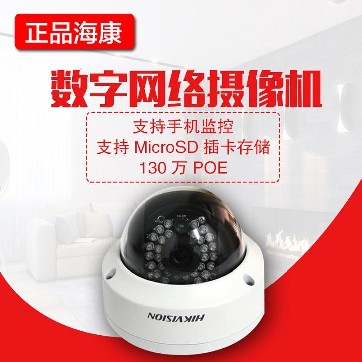 海康130万网络摄像机DS-2CD3110F-I 半球插卡高清监控poe摄像头