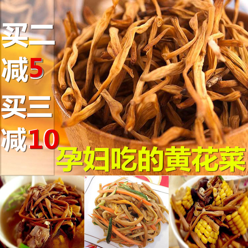 Special grade huanghuacai dry goods sulfur free smoked farmhouse dry vegetables fresh local specialty golden needle vegetables wild 500g package