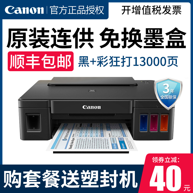 Canon printer G3810 1810 2810 color home wireless copy scanning all-in-one machine small student homework office A4 ink warehouse type continuous supply inkjet photo 6080 double-sided 5080