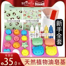 自制母乳人奶香皂肥皂香肥工具制作天然皂基diy手工材料包套装