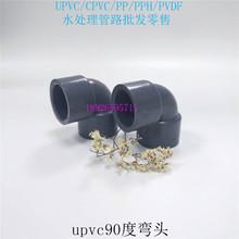 工业排水PVC-U直角弯头 耐酸碱UPVC90度弯头DN300 12寸 内径315mm