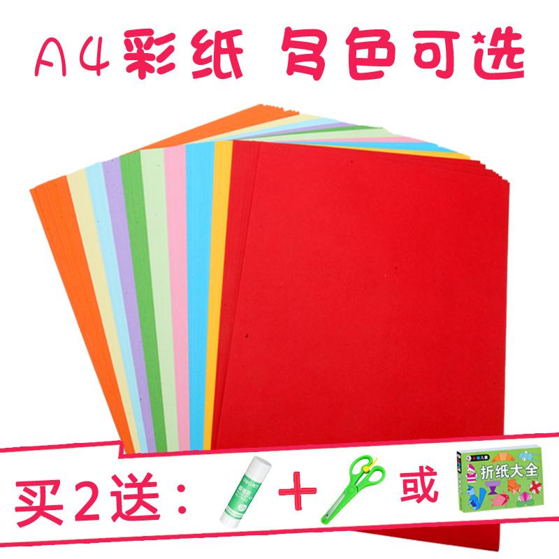 彩纸a4混色手工纸印花多功能双面100张折纸幼儿园手工制作剪纸