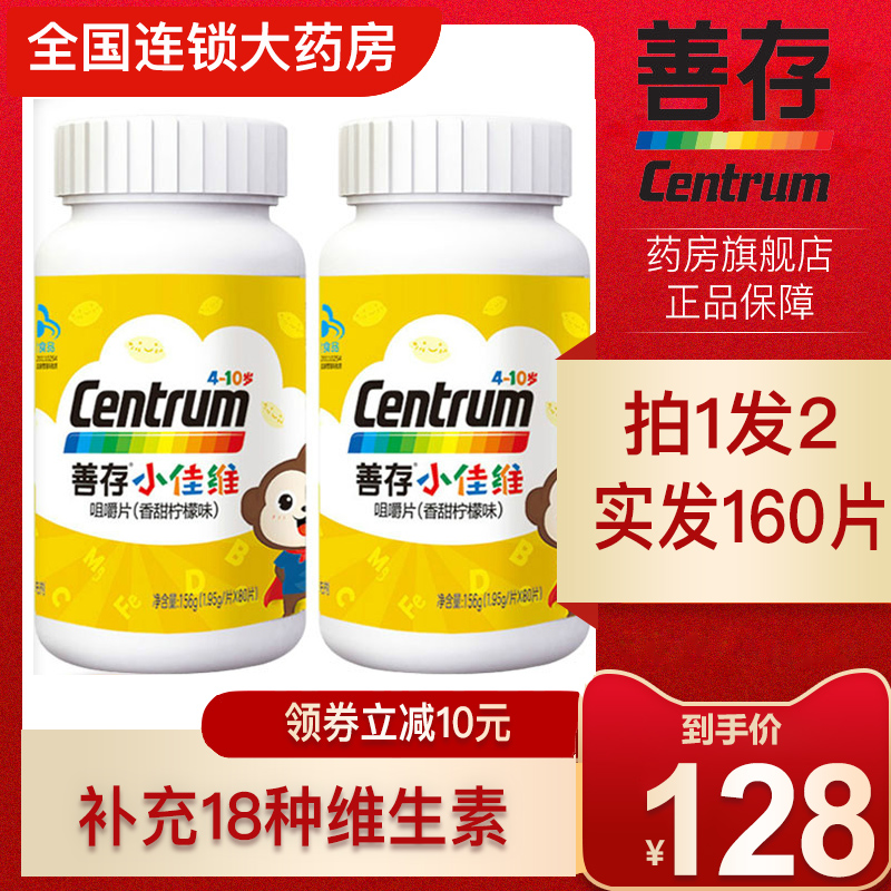 Shancun xiaojiawei chewable tablets 80 tablets, 2 bottles of vitamin C for children