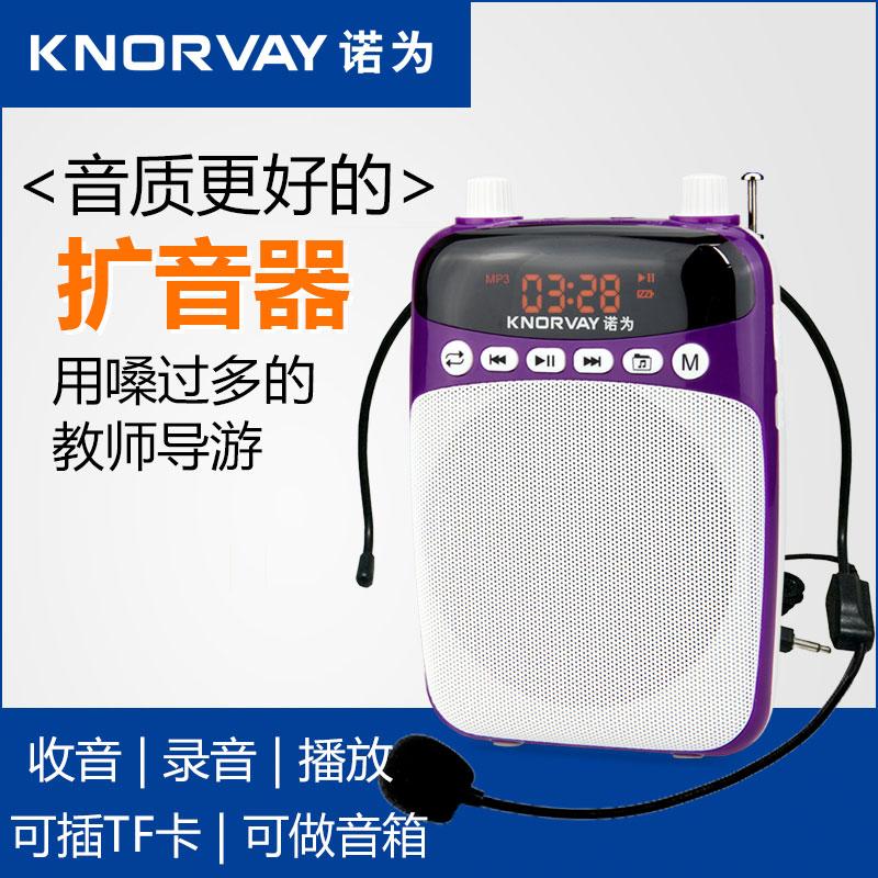 KNORVAY诺为 S308小蜜蜂扩音器好不好,网友回答