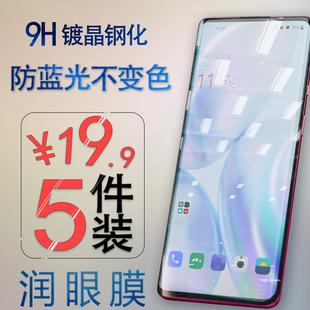 HTC G11 S710e S710d手机保护贴膜钢化膜全屏磨砂防蓝光护眼