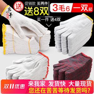劳保工作纯棉加厚白棉纱棉线手套