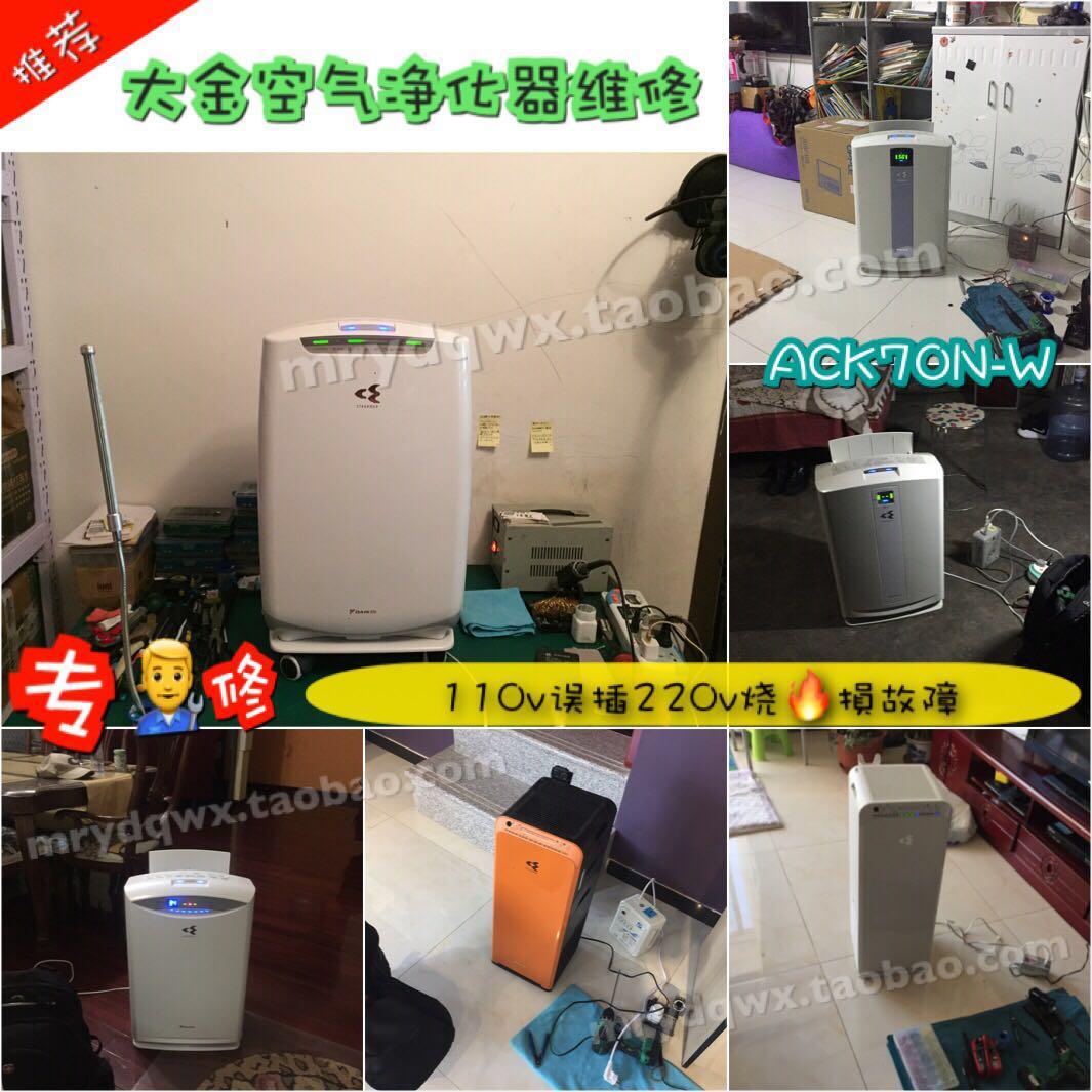 大金空气净化器维修  误插220v烧坏 日本进口配件,当日上门服务