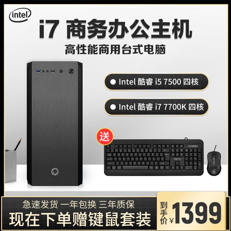 酷睿i5 7500台式办公电脑主机...