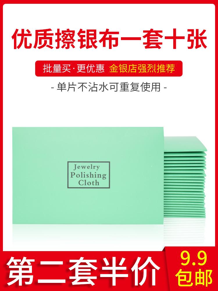 全新第五代擦银布擦金布中的精品 进口产品 金银首饰清洁布 免邮