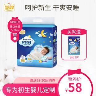 宜婴安安睡夜用婴儿纸尿裤NB80片 透气干爽男女宝宝新生儿尿不湿品牌