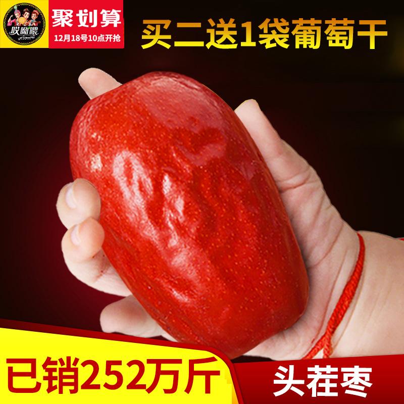 哎呦喂红枣 新疆干果和田大枣骏枣子500g一等玉枣可夹核桃仁新货