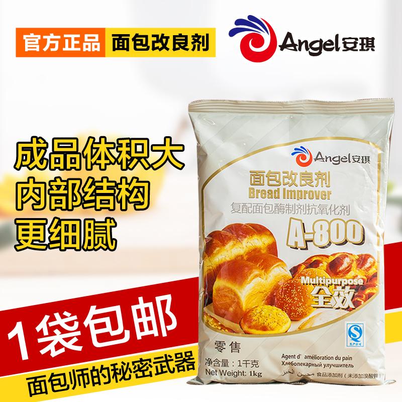包邮面包原料 安琪A800面包改良剂1kg酵母伴侣烘焙原料新手做面包
