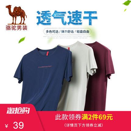 骆驼男装 短袖t恤男夏季新款圆领打底衫半袖衣服潮流体恤印花上衣