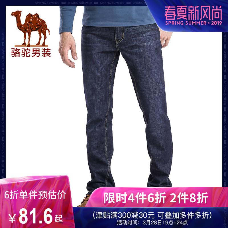 骆驼男装 春秋弹力中高腰直脚长裤子青年休闲宽松直筒牛仔裤潮男