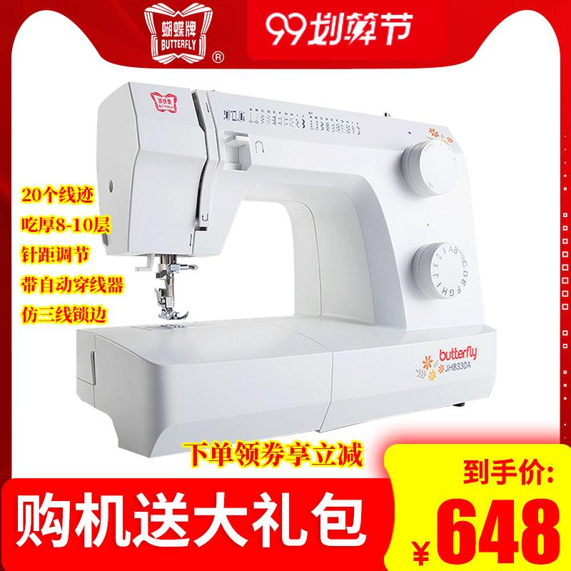 蝴蝶牌缝纫机 家用电动缝纫机多功能JH8330A8530A带锁边吃厚