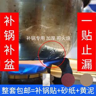 加厚补锅贴防水补漏耐高温补盆神器不锈钢破洞铝箔胶带补丁补铝锅