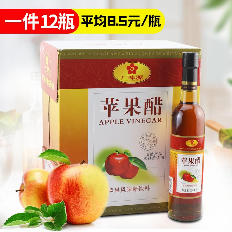 【广味源苹果醋】500ml*12风味醋饮料预调醋泡香蕉水果凉拌醋包邮