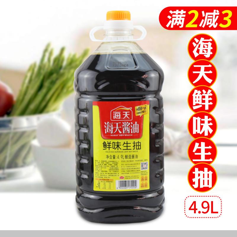 海天鲜味生抽4.9L  美味鲜酱油 炒菜凉拌菜 酿造酱油 非1.9L 包邮