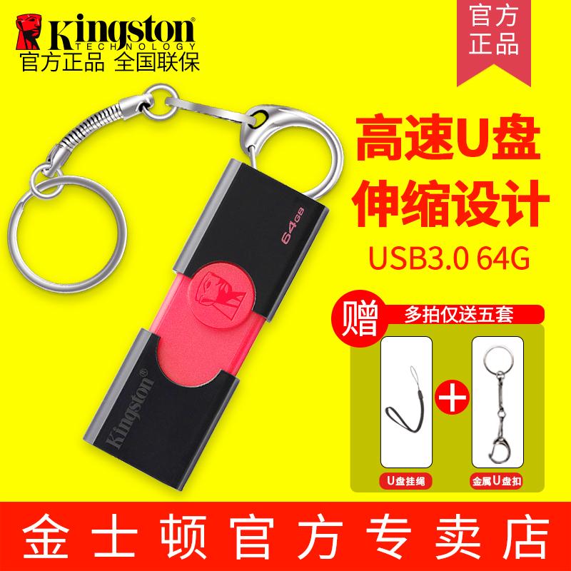 金士顿U盘 64gu盘 USB3.0 移动U盘 64g高速正品优盘 学生正版∪盘(非品牌)