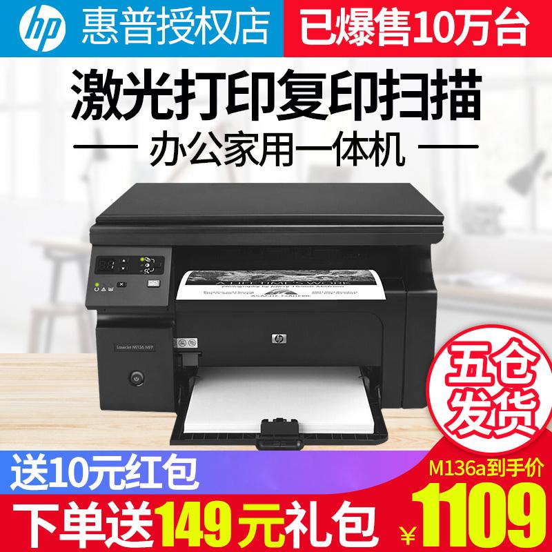 hp惠普m1136黑白无线wifi激光打印机复印件扫描一体机136W多功能A4打字机小型家庭家用办公室商用三合一m132A