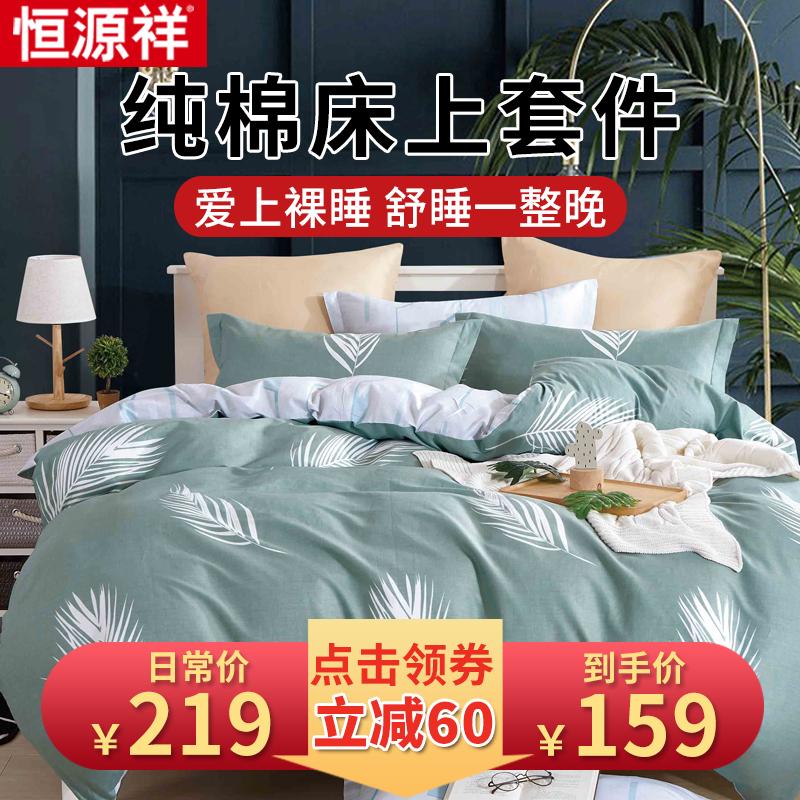 恒源祥四件套全棉纯棉床上用品网红宿舍被罩床单三件套单人套件219.00元包邮