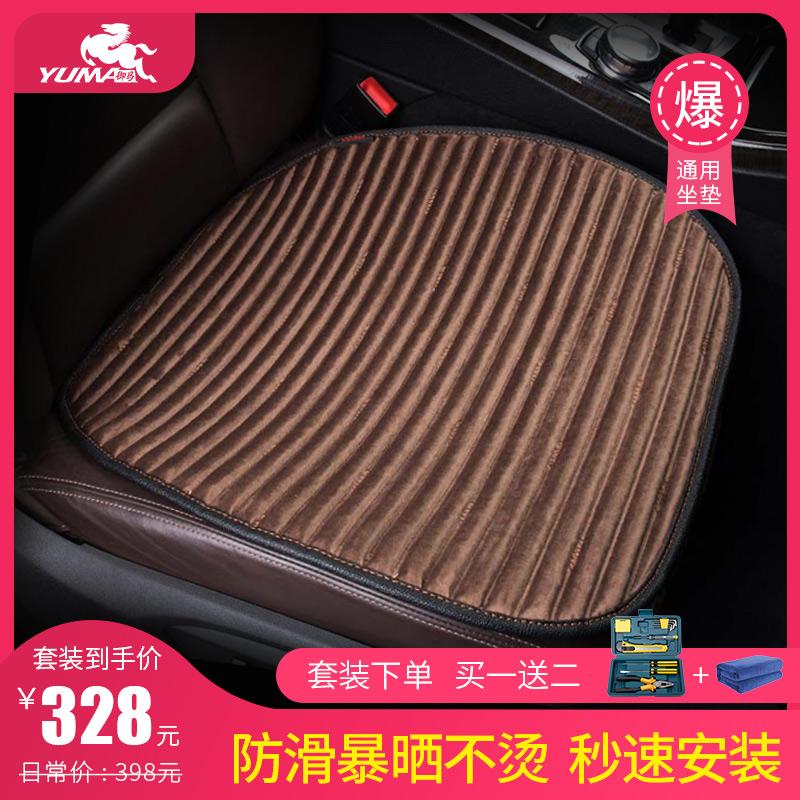御马夏季汽车坐垫单片凉垫无靠背单个屁屁垫透气四季通用免绑座垫