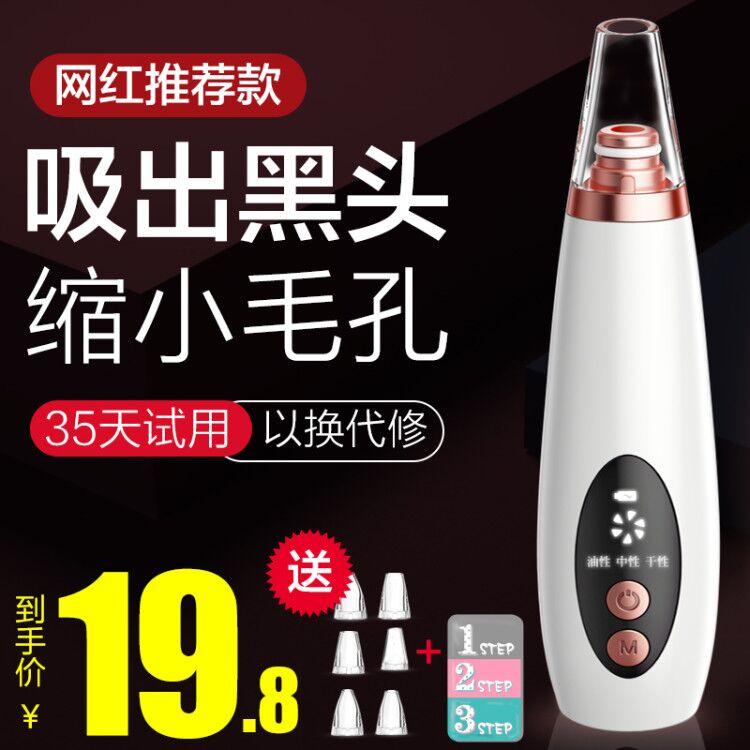 29.80元包邮吸黑头神器电动吸去毛孔粉刺清洁美容吸出仪器超声波铲洁面洗脸仪