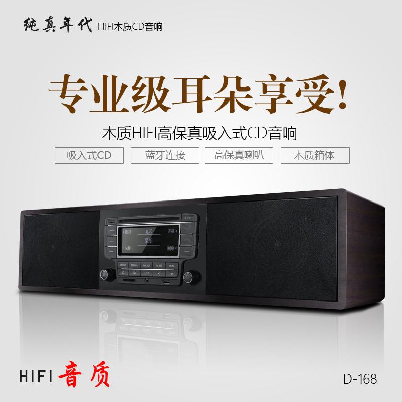 纯真年代CD组合音响蓝牙HIFI电视木质桌面一体音箱家用胎教播放机