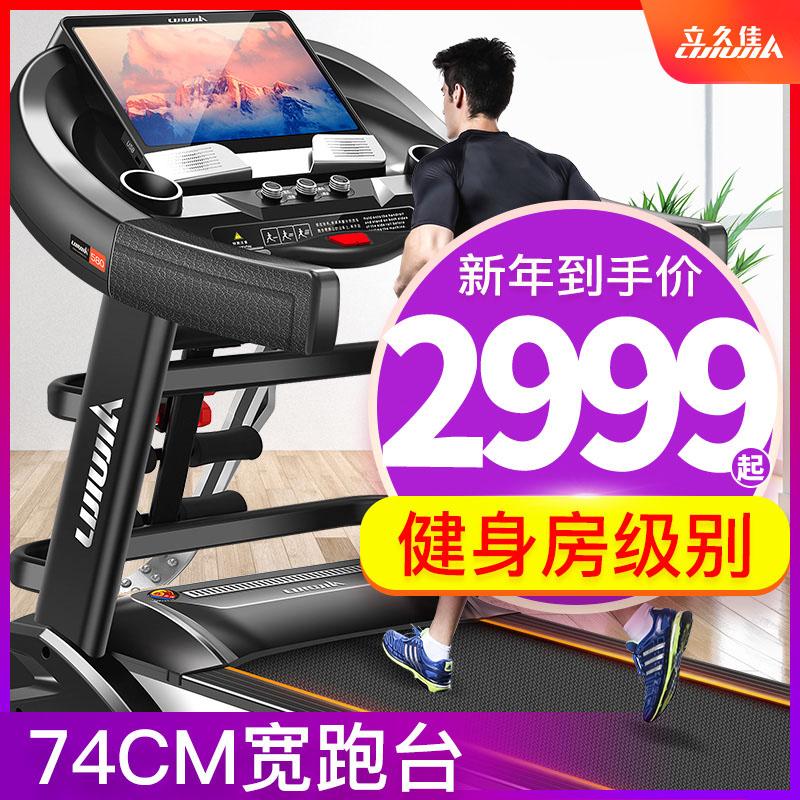立久佳580跑步机家用款减肥商用室内超静音电动折叠小健身房专用