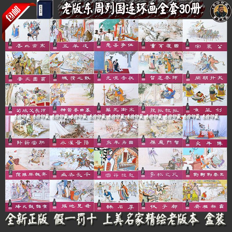 Бесплатная доставка по китаю полностью новый положительный версия верх У. С. в коробке Восточные Чжоу династии комиксов полосы Старый версия Книга злодея снова версия полностью 30 комплектов