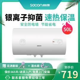 帥康電熱水器家用50升J1小型速熱儲水式保溫殺菌即熱洗澡50L圖片