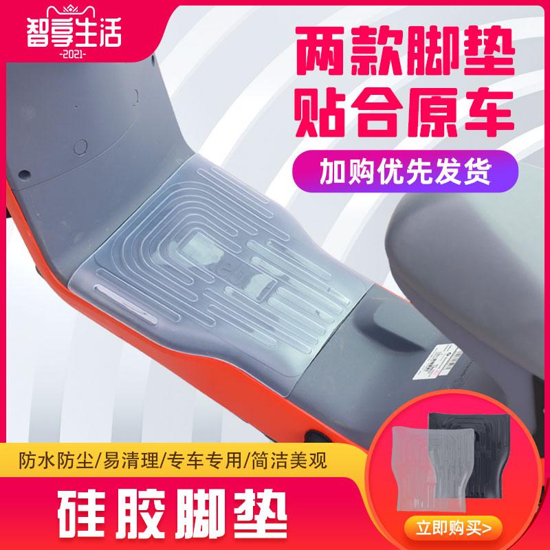Ninebot九9号电动车A30c/A35/A40/A65橡胶透明脚垫脚踏皮改装配件