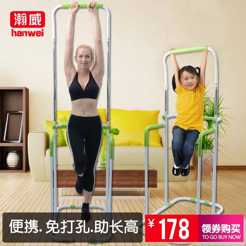 瀚威单杠家用室内引体向上器双杠多功能健身器材体育用品儿童增高