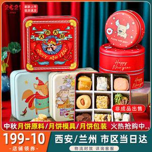 正方形曲奇饼干盒卡通马口铁盒雪花酥奶枣西点烘焙包装盒礼品盒