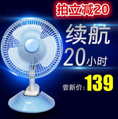 安备充电风扇8寸学生大风力迷你扇宿舍静音小夹扇usb蓄电池式台扇
