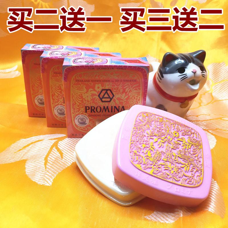 买三泰国原装正保美雅人参雀斑面霜