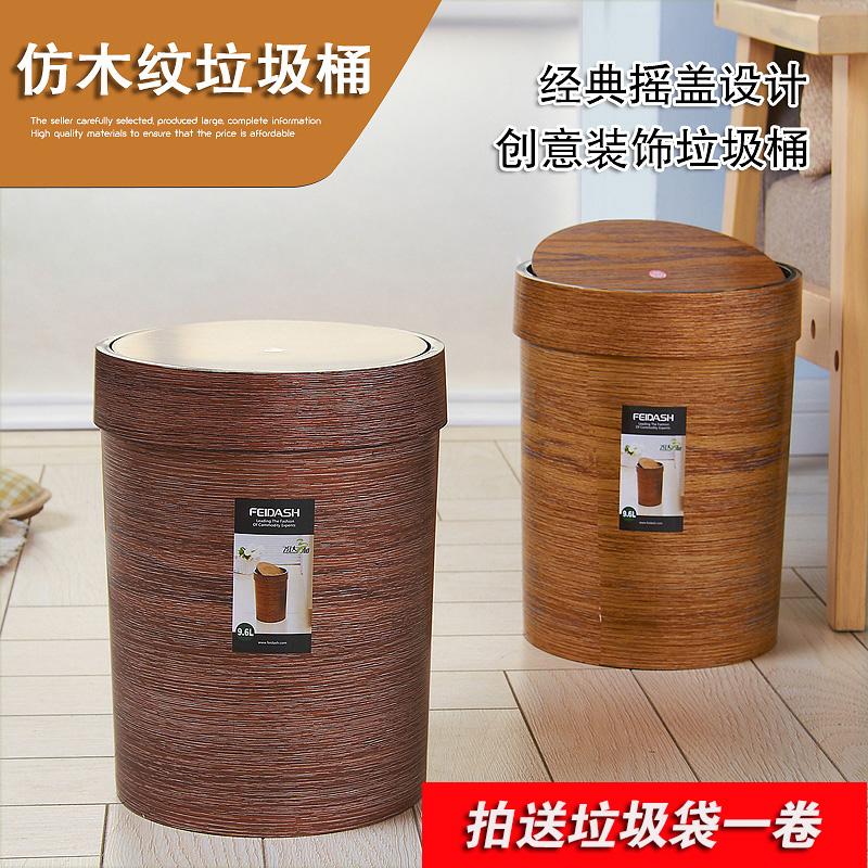 飞达三和韩式家用杂物桶木纹圆形垃圾桶摇盖木头色收纳筒木质地板