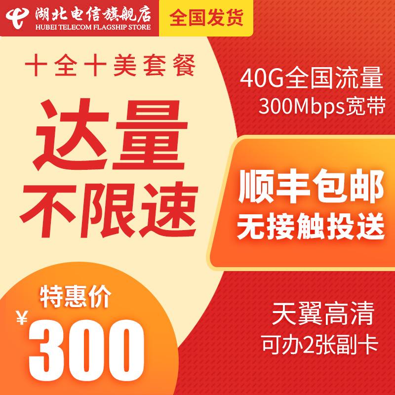 [全家共享]武汉电信宽带十全十美无合约 电信纯流量上网卡电话卡