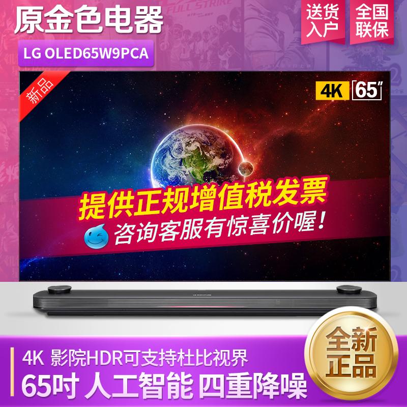 10-20新券LG OLED65W7P-C /65W8 XCA/65W9PCA 65英寸智能O