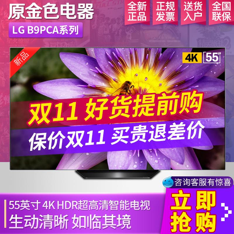 LG OLED55B8PCA 55B9P/65B9P/B8P 4KHDR高清OLED电视55E9P/65E9P