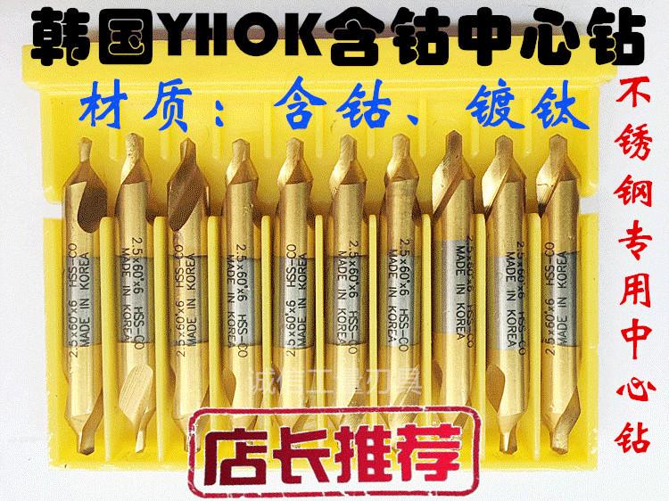 Корея YHOK содержать кобальт титан центр алмаз нержавеющей стали специальный центр алмаз осторожно шило вырезать штифт быстро центр алмаз 60 степень