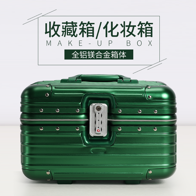 金属密码箱全铝镁合金手提箱行李化妆箱美容箱12寸祖母绿收纳箱包