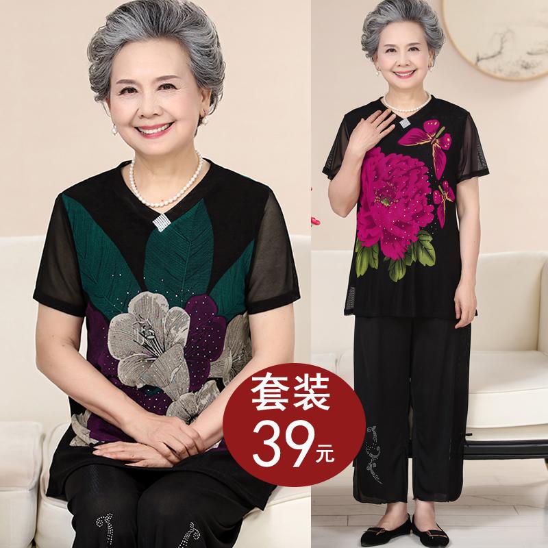 老年人夏装套装女60-70-80岁老人服装奶奶装短袖套装妈妈装两件套