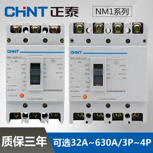 正泰NM1塑壳断路器125A250A400A630A空气开关3300三相四线380V3p