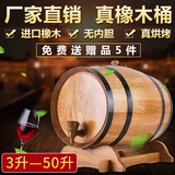 无胆烘烤橡木桶酒桶20L30L50L升木酒桶自酿红酒葡萄酒实木桶家用