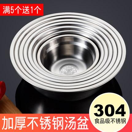 304不锈钢汤碗家用小盆不锈钢盆子